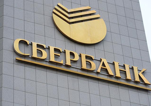 俄央行:金砖国家今夏成功测试外汇储备库