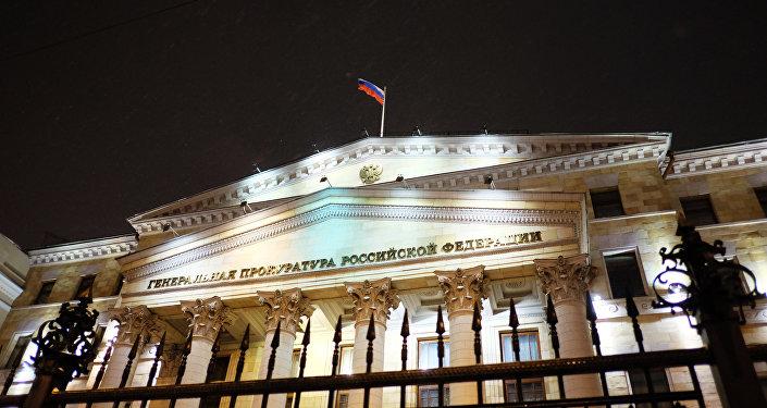 俄总检察院称俄方有意借鉴中国抓捕外逃腐败分子的经验
