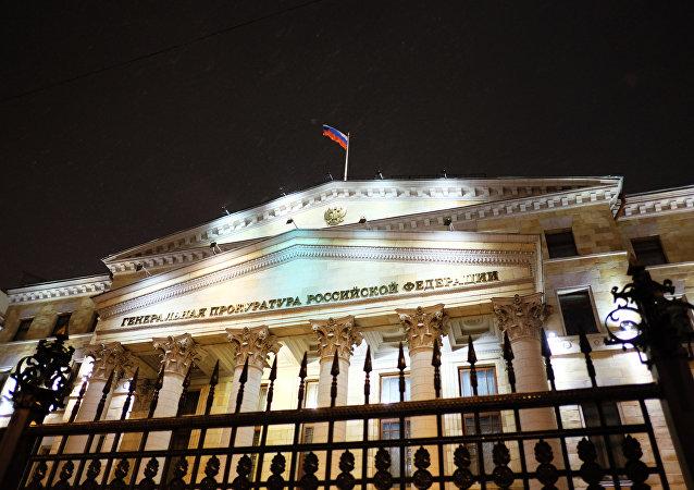 俄罗斯总检察院