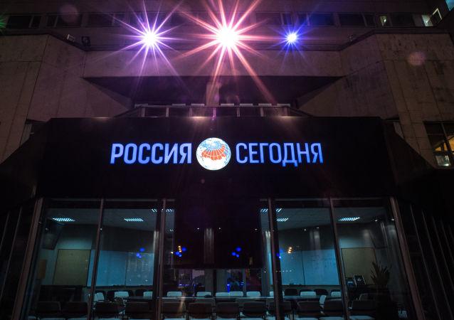 """消息人士:""""今日俄罗斯""""国际通讯社楼内未见爆炸物"""