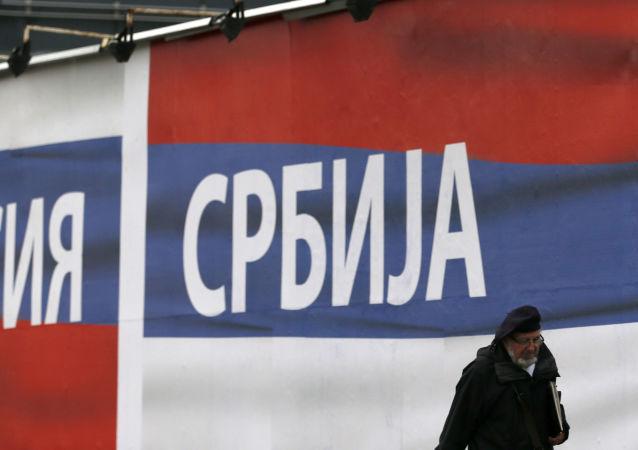 俄罗斯旗帜和塞尔维亚旗帜