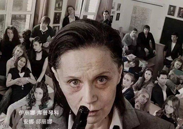 """俄影片《爆裂教师》入围第六届北京国际电影节""""天坛奖"""""""