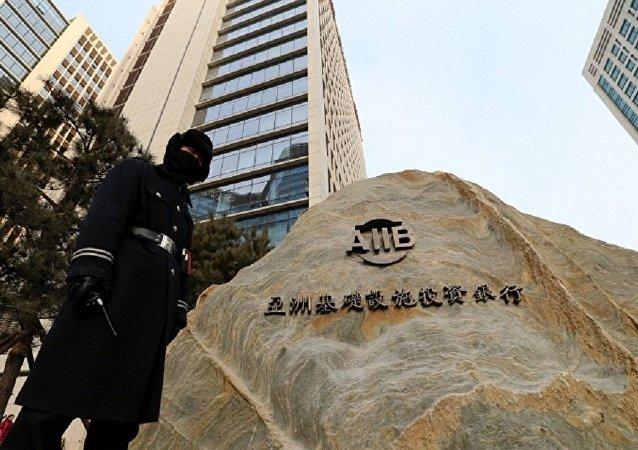 亚投行(AIIB)