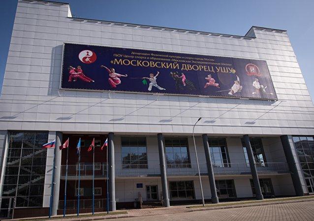 第16届欧洲武术锦标赛在莫斯科开幕