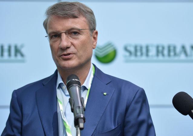 俄联邦储蓄银行行长格尔曼•格列夫