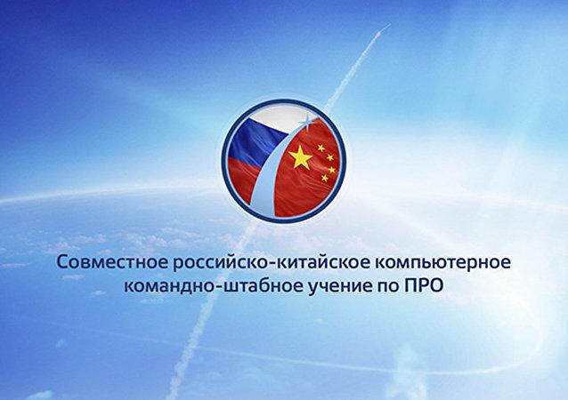 俄中联合反导计算机演习