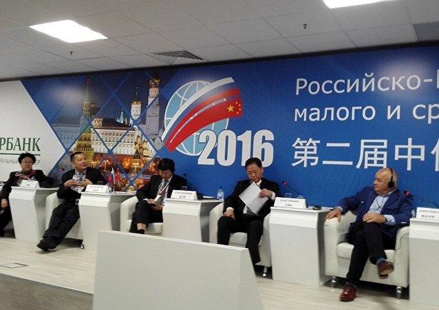 中俄中小企业事业论坛