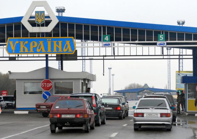 乌克兰国家边境管理局