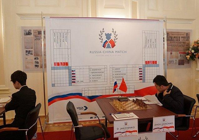 俄中国际象棋友谊赛在莫举行 俄罗斯首轮战胜中国