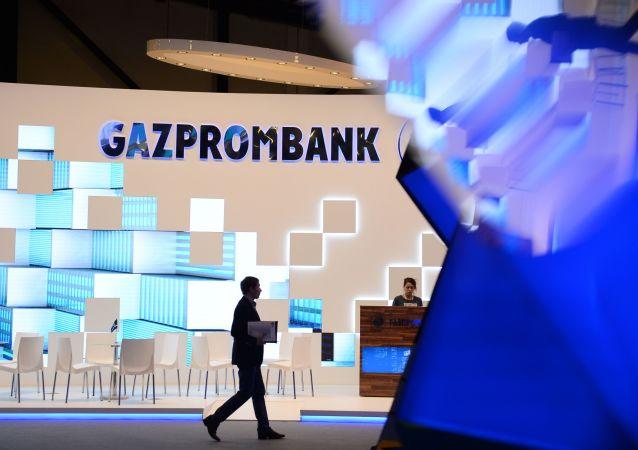 俄天然气工业银行(Gazprombank)