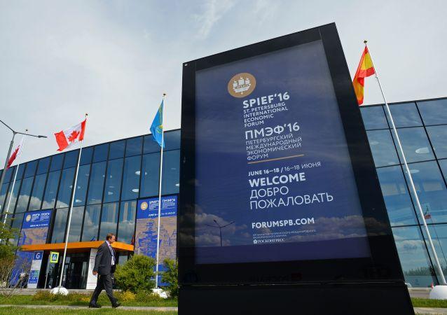 圣彼得堡经济论坛
