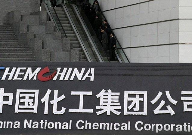 中国化学工程集团公司