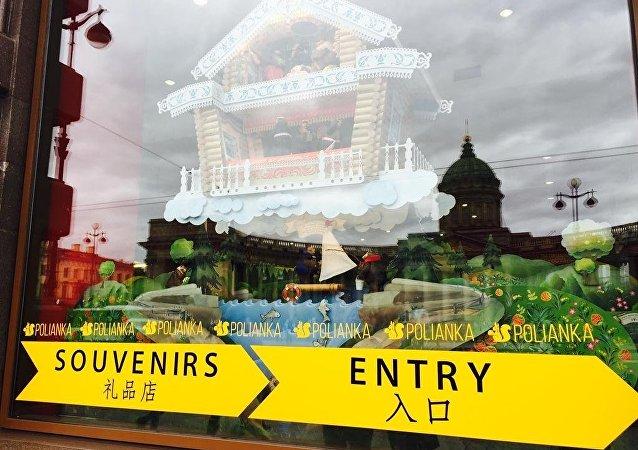 В Петербурге могут появиться указатели на китайском языке