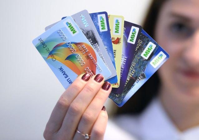 俄罗斯开始发行MIR·UNIONPAY 双标借记卡