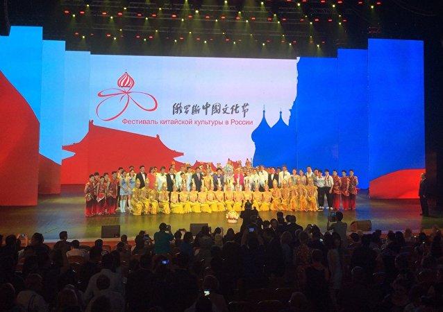 """俄罗斯举行""""中国文化节"""""""