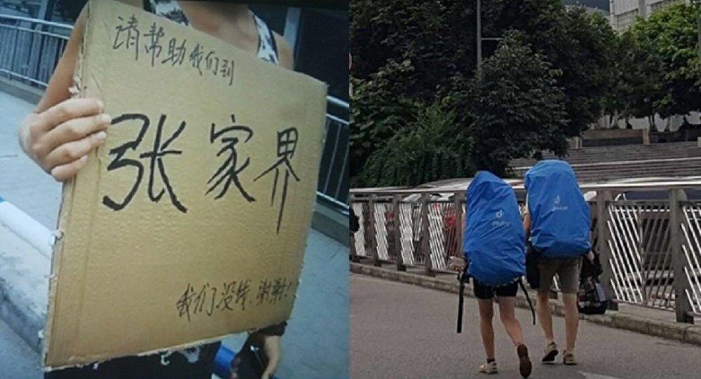 外国夫妇4千元穷游中国饿到求救网友