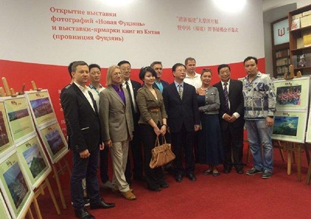 福建摄影&图书展在莫斯科开幕
