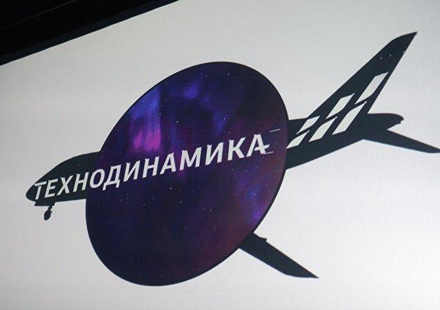 """俄罗斯""""技术动态""""(Technodinamika)公司标志"""