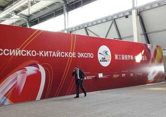 俄罗斯将积极向包括重庆和天津在内的中国大城市推广产品