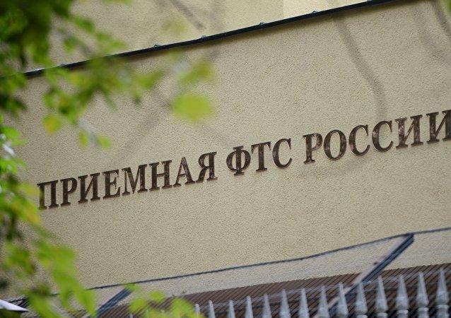 俄联邦海关总署会客室
