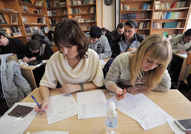 逾205万名外国公民通过俄移民综合考试