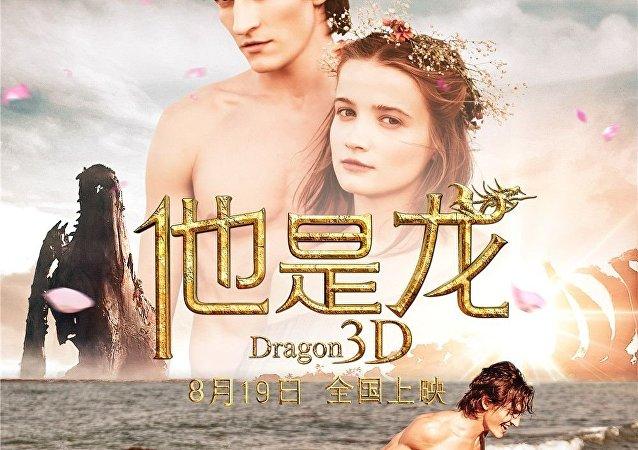 俄电影《他是龙》19日登陆中国电影院线