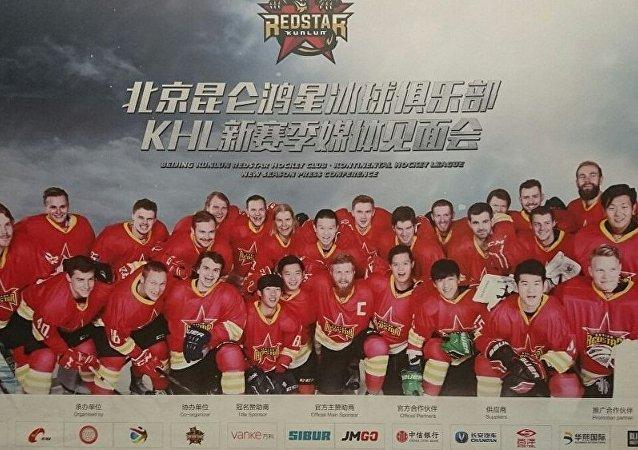 北京昆仑鸿星冰球俱乐部