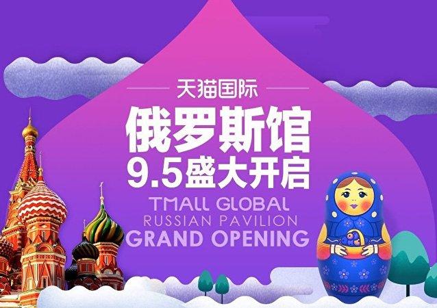 卫星新闻网中国分部验证:俄罗斯商品三天就能到中国!