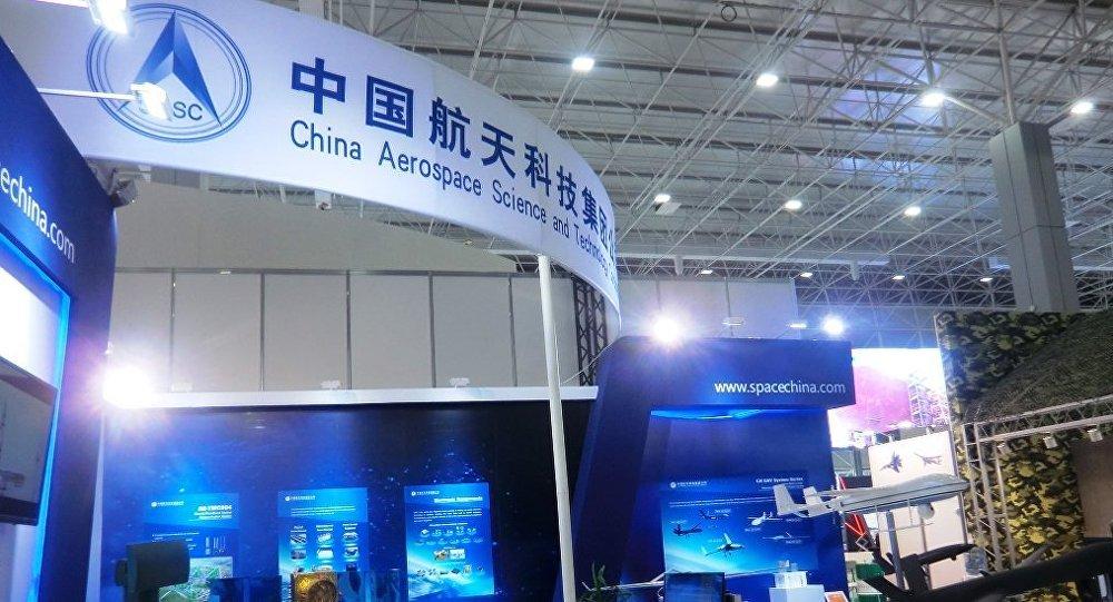 中国航天科技集团