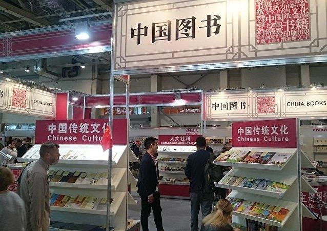 中国展馆在开幕的莫斯科国际图书博览会上展示逾千本书籍