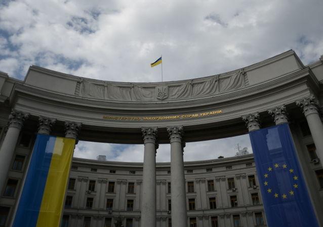 乌克兰外交部