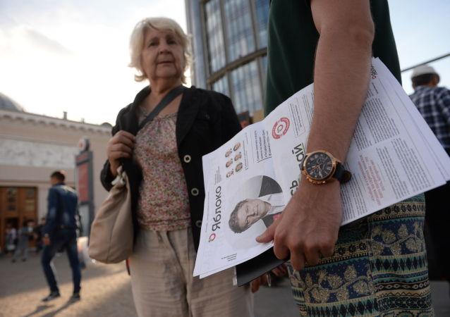 """俄""""亚博卢""""党候选人亚夫林斯基的竞选纲领基本制定完毕"""