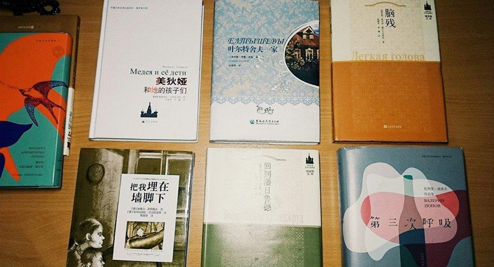 中国每年出版约100本俄罗斯图书