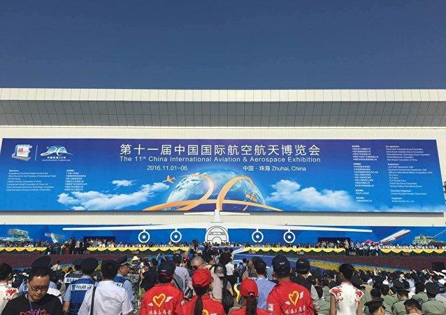 第十一届中国国际航空航天博览会1日开幕