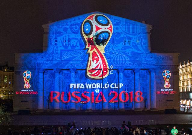 """莫斯科将为2018年世界杯观赛球迷建""""中国之家"""""""