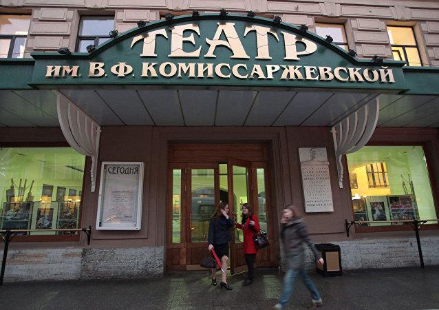 俄罗斯圣彼得堡科米萨尔热夫斯基话剧院