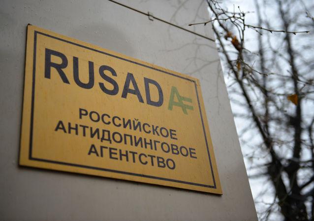 俄罗斯反兴奋剂机构