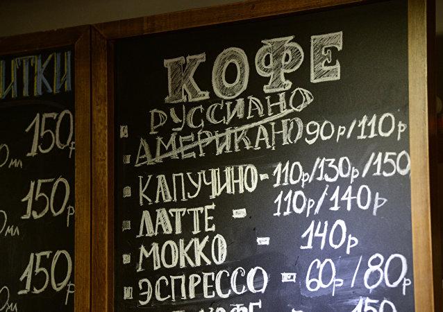 俄罗斯咖啡馆