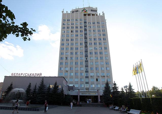 白俄钾肥公司总部