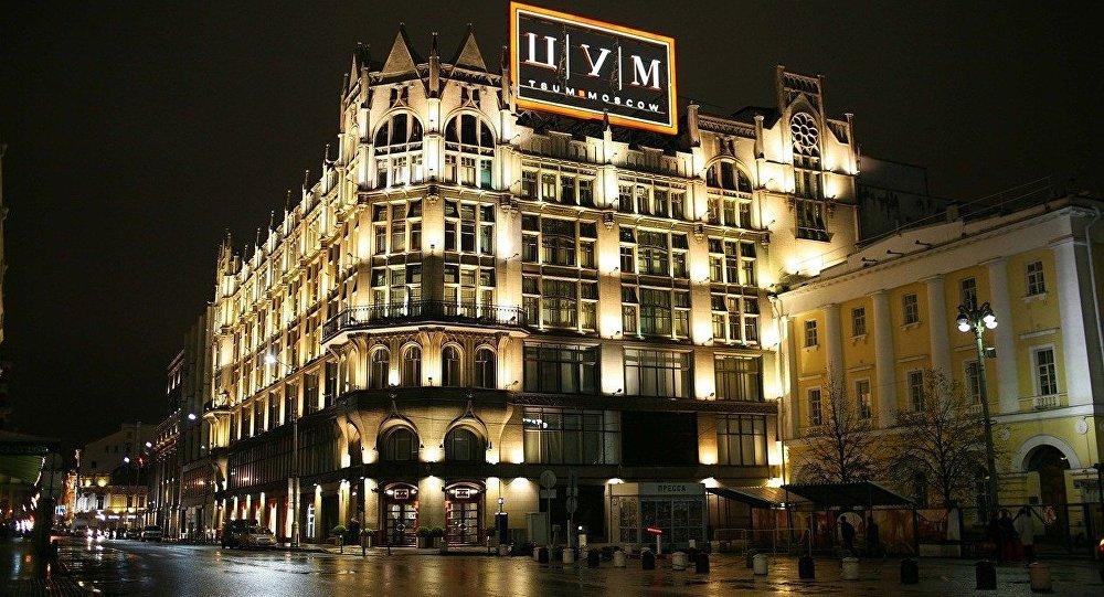 莫斯科中央百货商店(TSUM)