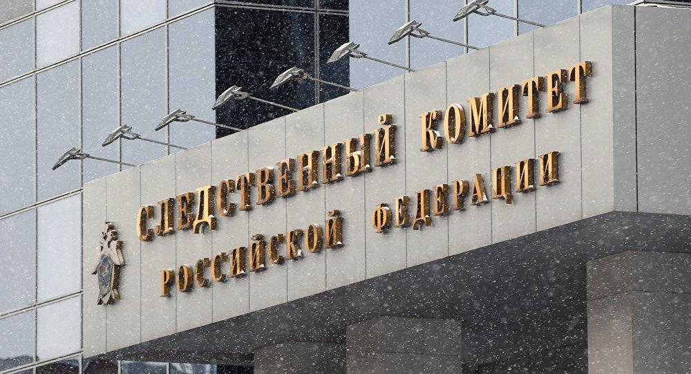 俄偵查委員會
