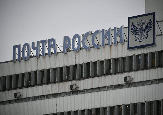 俄羅斯郵政