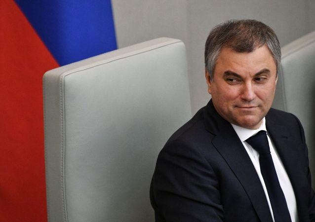 俄罗斯国家杜马主席沃罗宁