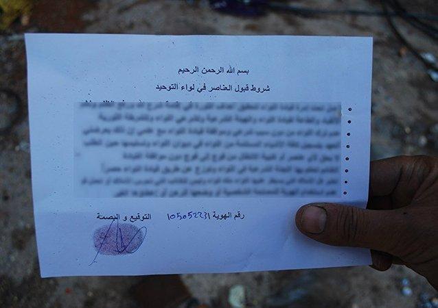 在阿勒颇找到关于招募新恐怖分子的文件