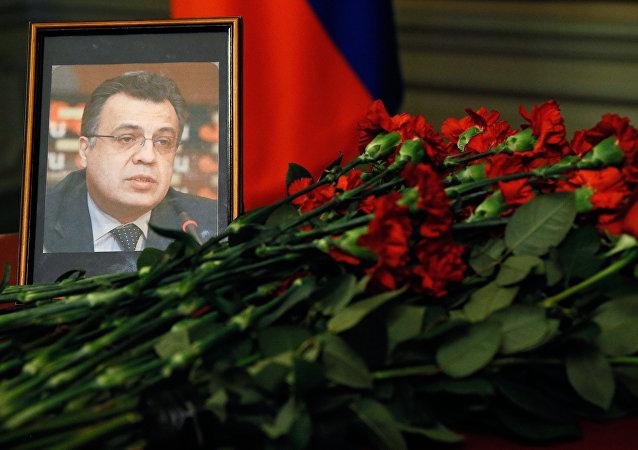 俄在安卡拉遇害大使遗体将于12月20日运送回国