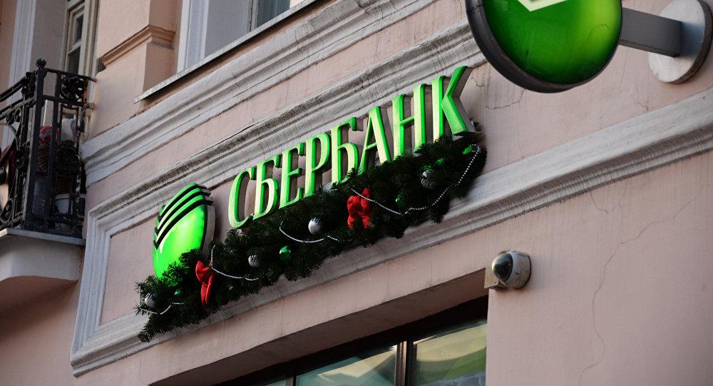 《欧洲货币》将俄罗斯储蓄银行评为中东欧房地产业务最佳银行