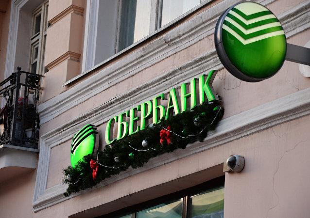 俄储蓄银行:该行被Brand Finance评估为俄罗斯最有价值品牌