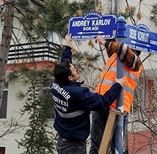 安卡拉市长正式以俄遇害大使命名俄使馆所在街道
