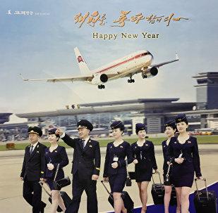 朝鮮航空公司