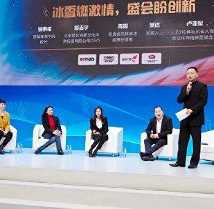 中国体育风云论坛为冰雪运动发展出谋划策